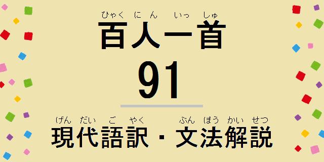 小倉百人一首解説:和歌の現代語訳・古文単語の意味・文法解説・品詞分解-91