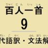 小倉百人一首解説:和歌の現代語訳・古文単語の意味・文法解説・品詞分解-9