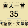 小倉百人一首解説:和歌の現代語訳・古文単語の意味・文法解説・品詞分解-35