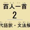 小倉百人一首解説:和歌の現代語訳・古文単語の意味・文法解説・品詞分解-2