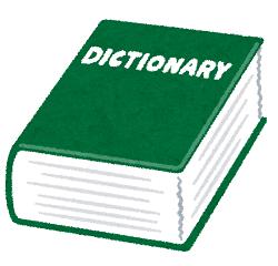 変体仮名の解読に役立つおすすめの辞典や辞書、参考書などの本とは?