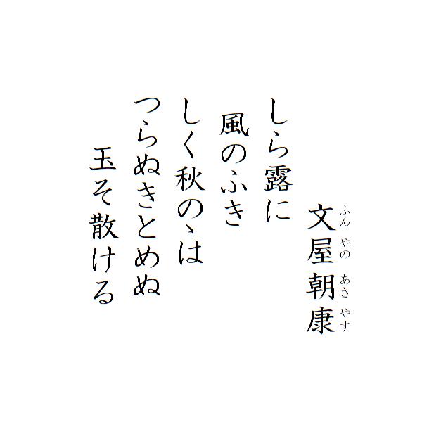 hyakuni-isshu-honkoku-37