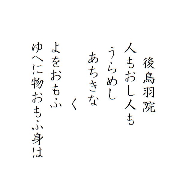 hyakuni-isshu-honkoku-99