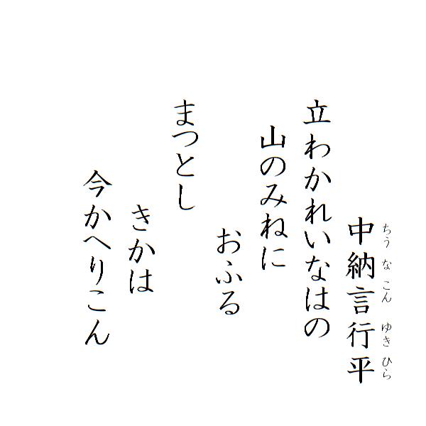 hyakuni-isshu-honkoku-16