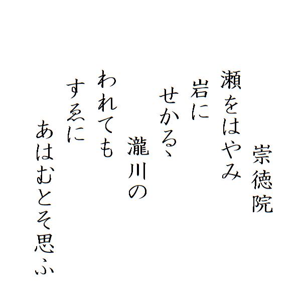 hyakuni-isshu-honkoku-77