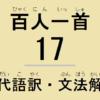 小倉百人一首解説:和歌の現代語訳・古文単語の意味・文法解説・品詞分解-17