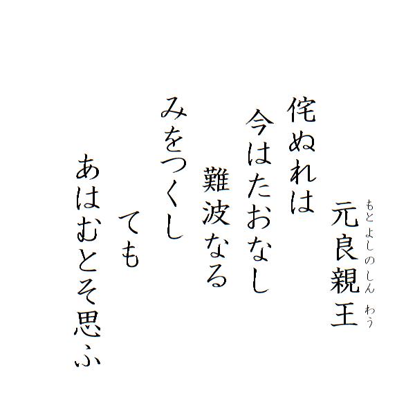 hyakuni-isshu-honkoku-20