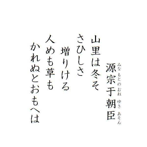 hyakuni-isshu-honkoku-28