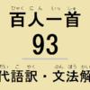 小倉百人一首解説:和歌の現代語訳・古文単語の意味・文法解説・品詞分解-93