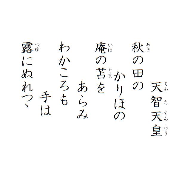 hyakuni-isshu-honkoku-1