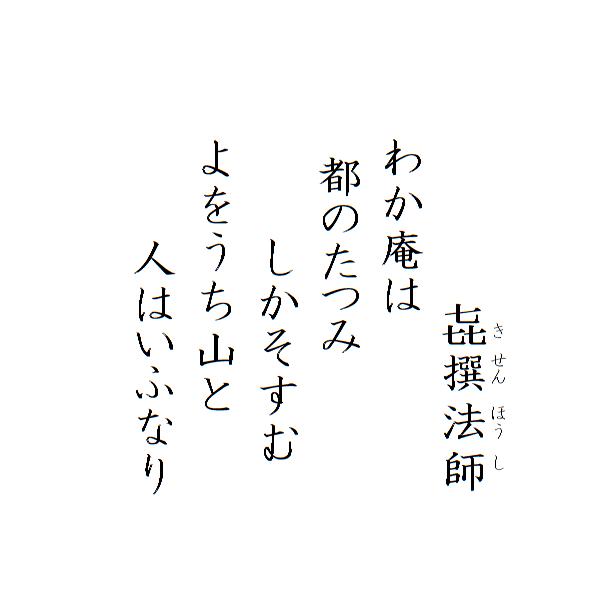 hyakuni-isshu-honkoku-8