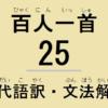 小倉百人一首解説:和歌の現代語訳・古文単語の意味・文法解説・品詞分解-25