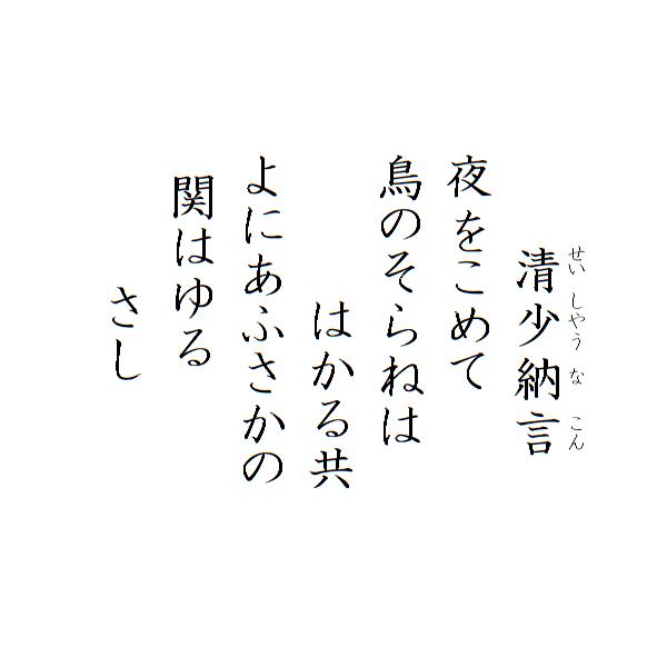 hyakuni-isshu-honkoku-62
