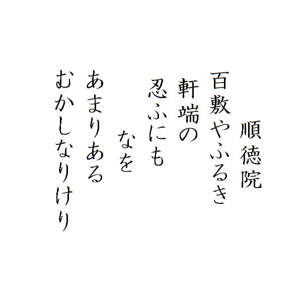 hyakuni-isshu-honkoku-100