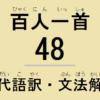 小倉百人一首解説:和歌の現代語訳・古文単語の意味・文法解説・品詞分解-48