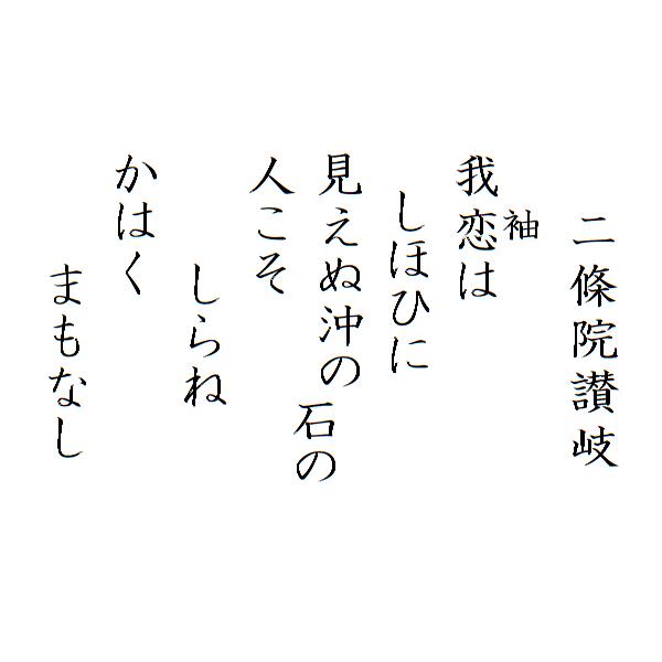 hyakuni-isshu-honkoku-92