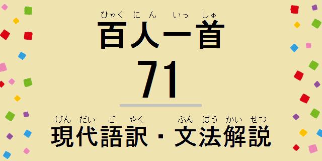 小倉百人一首解説:和歌の現代語訳・古文単語の意味・文法解説・品詞分解-71