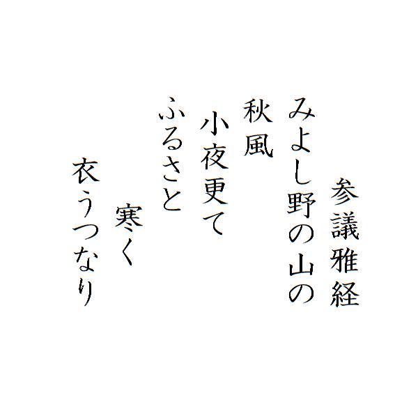 hyakuni-isshu-honkoku-94