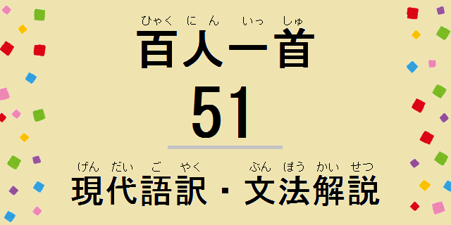 小倉百人一首解説:和歌の現代語訳・古文単語の意味・文法解説・品詞分解-51