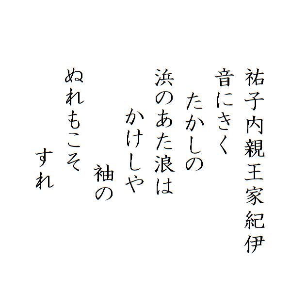hyakuni-isshu-honkoku-72