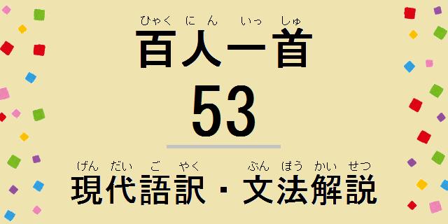 小倉百人一首解説:和歌の現代語訳・古文単語の意味・文法解説・品詞分解-53