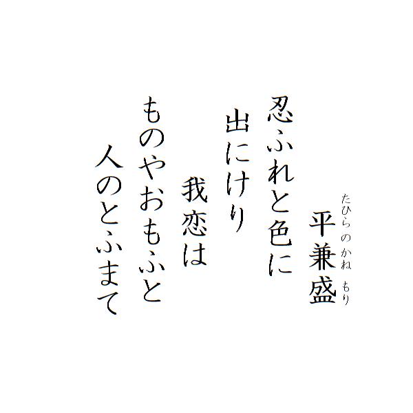 hyakuni-isshu-honkoku-40