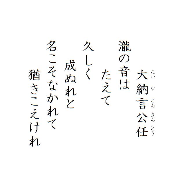 hyakuni-isshu-honkoku-55