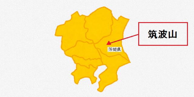 筑波山・茨城県