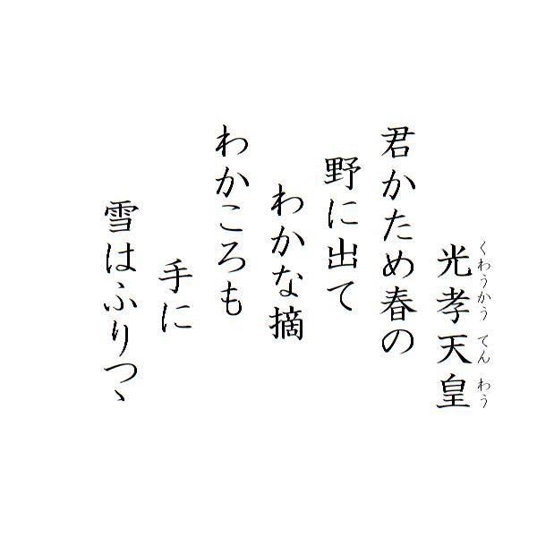 hyakuni-isshu-honkoku-15