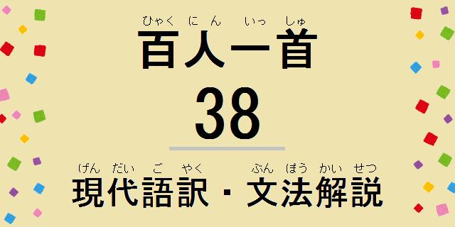 小倉百人一首解説:和歌の現代語訳・古文単語の意味・文法解説・品詞分解-38