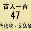 小倉百人一首解説:和歌の現代語訳・古文単語の意味・文法解説・品詞分解-47