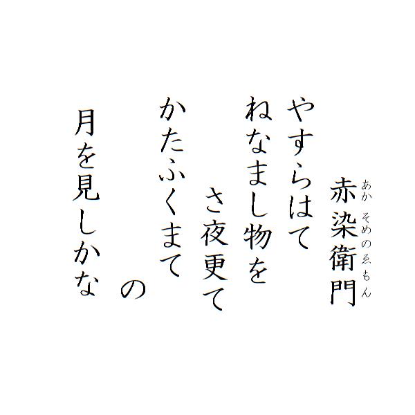 hyakuni-isshu-honkoku-59