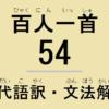 小倉百人一首解説:和歌の現代語訳・古文単語の意味・文法解説・品詞分解-54