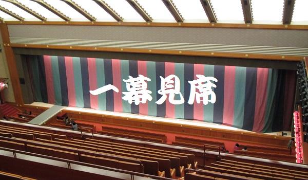 歌舞伎座の一幕見席は初心者も安く買える当日券!チケットの買い方と注意点は?