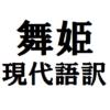 森 鴎外『舞姫』の現代語訳および文法の解説