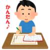 中学生向けに読書感想文の書き方を紹介。簡単に書くコツ。