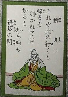 蝉丸(大石天狗堂の小倉百人一首 歌かるた 標準読札より)