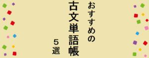 古文単語帳おすすめ一覧┃マドンナやゴロゴで東大 早稲田 marchを受験?