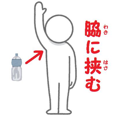ペットボトルを詰まっている鼻と反対側の脇に挟む