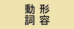 古文の形容動詞の活用の基本 - ナリ活用・タリ活用の覚え方