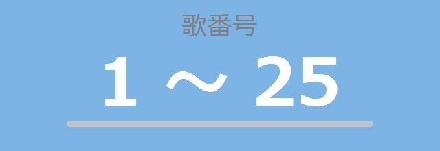小倉百人一首一覧:歌番号1~25