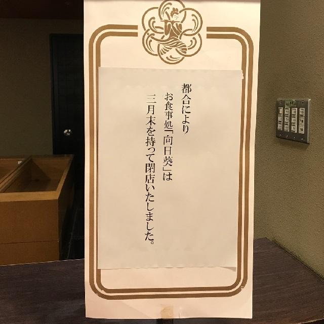 国立劇場3階:都合によりお食事処「向日葵」は三月末を持って閉店いたしました。