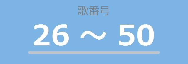 小倉百人一首一覧:歌番号26~50