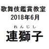 国立劇場6月公演(2018年)歌舞伎鑑賞教室「連獅子」を見た感想