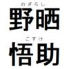 歌舞伎座6月公演(2018年)野晒悟助
