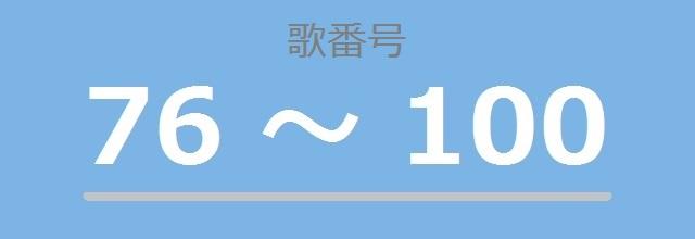 小倉百人一首一覧:歌番号76~100