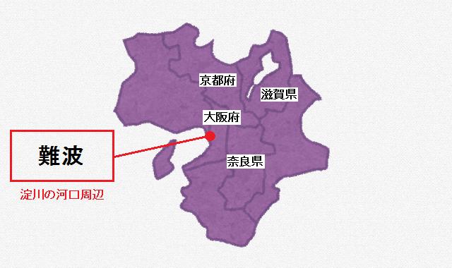 難波津・難波(いまの大阪府)
