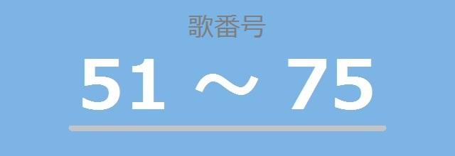 小倉百人一首一覧:歌番号51~75