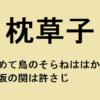 枕草子「頭の弁の、職に参り給ひて」現代語訳 – 百人一首のとりのそらね