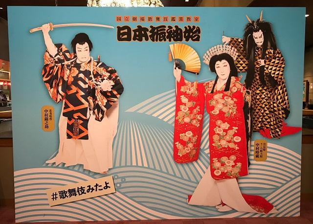 2階ロビーにて。歌舞伎国立劇場日本振袖始